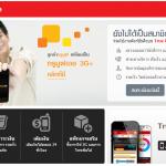 เช็คยอดค่าใช้บริการ ยอดค่าโทร เน็ต ทีวี ทุกบริการในกลุ่ม True ผ่าน True iService