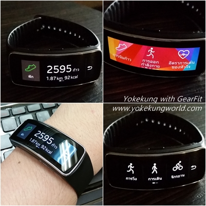 yokekung-with-galaxy-gear-fit-02
