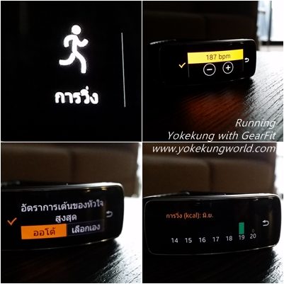 yokekung-with-galaxy-gear-fit-running