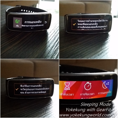 yokekung-with-galaxy-gear-fit-sleeping-mode