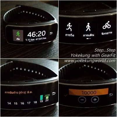 yokekung-with-galaxy-gear-fit-step