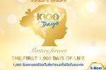 รู้จักกับแอพ S-Mom Club ผู้ช่วยคุณแม่ เสริมสร้างมหัศจรรย์ 1,000 วัน พัฒนาการสำหรับลูกน้อย
