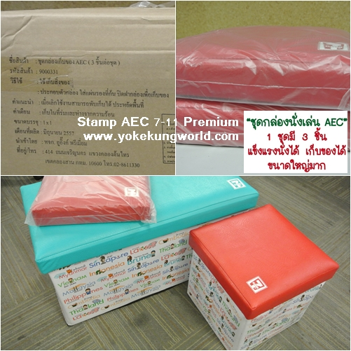 stamp-aec-box-sit-set-1