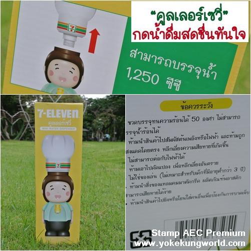 stamp-aec-cooler-1