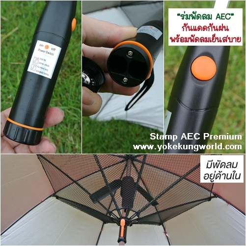 stamp-aec-fan-umbrella-1