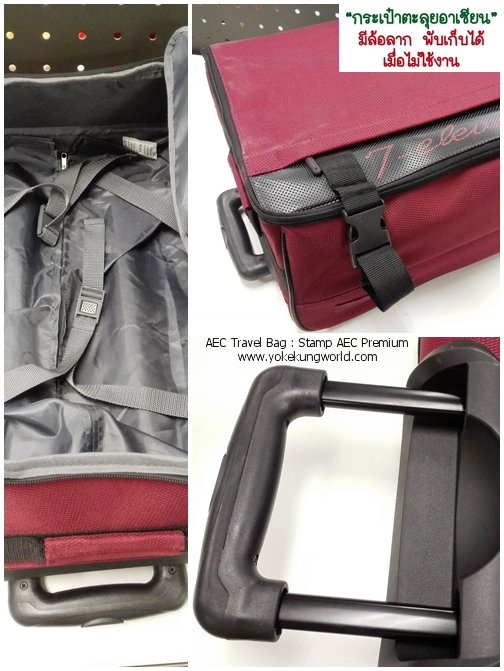 travel-bag-stamp-aec-02