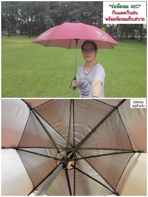 umbrella-aec