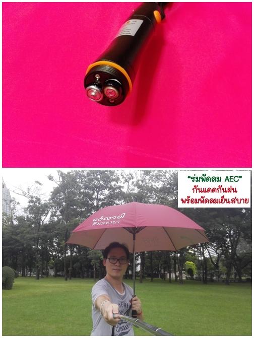 umbrella-aec2