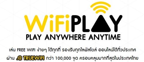 wifi-play