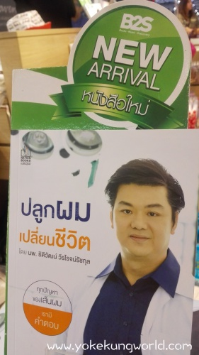MHC-Book