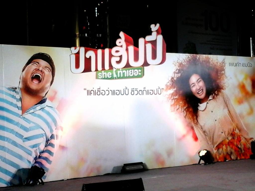 pahappy-movie