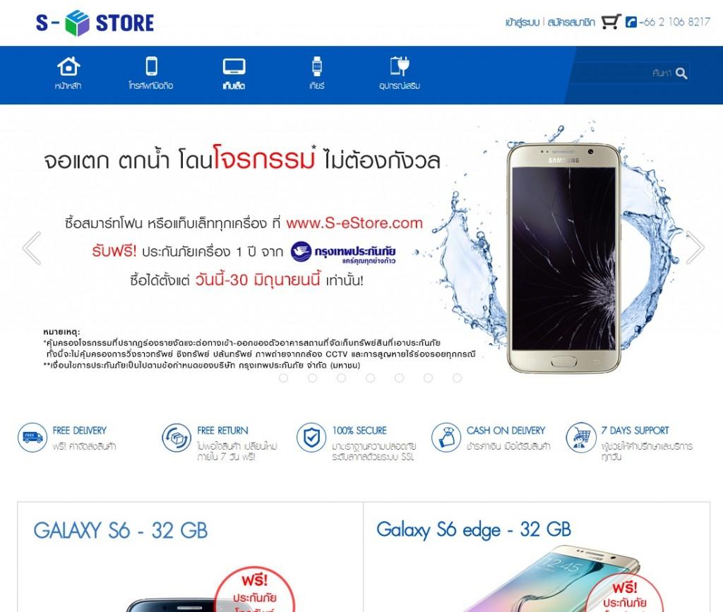 s-estore-online-shopping-review-01