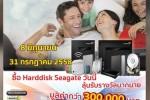 [PR] ซื้อ Hard Disk จาก Seagate ลุ้น MacBook Air, iPad Mini กับ Big Thanks Big Prizes