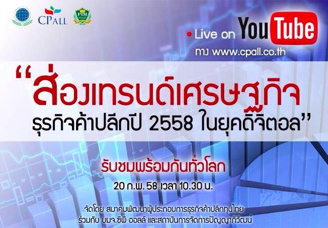credit: facebook https://www.facebook.com/livetubethailand/photos/a.1504137296520377.1073741829.1427510127516428/1539729226294517/?type=1&theater