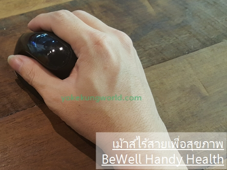 bewell-mouse-review-08