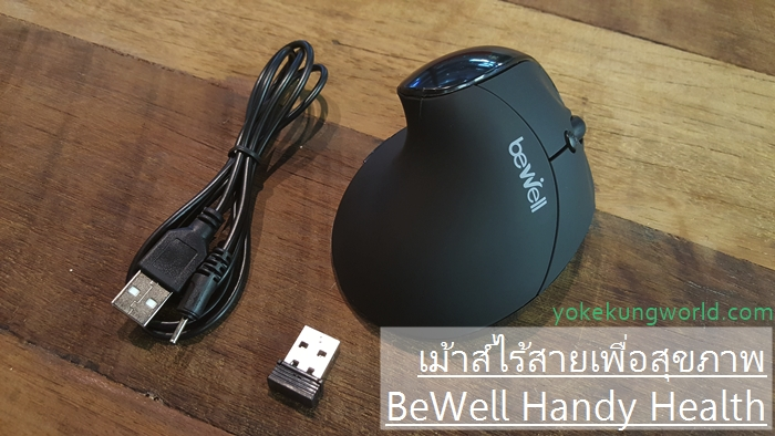 bewell-mouse-unbox