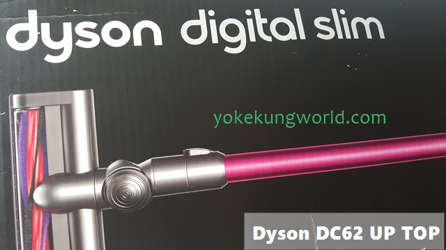 dyson-dc62-up-top-cordless-vacuums