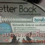 ห่างไกลออฟฟิศซินโดรม (Office syndrome) ด้วย เบาะรองหลังเพื่อสุขภาพ Bewell Better Back