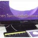 เรื่องกล้วยๆ ในการนำภาพบนมือถือ ต่อออกจอใหญ่ ด้วย Avantree Micro USB to HDMI MHL Kit