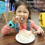 คุยกับผู้พัฒนา POMO Kids Watch นาฬิกาโทรศัพท์ป้องกันเด็กหาย + Preview POMO Kids Watch รุ่น Moji