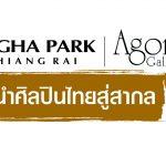 """สิงห์ปาร์ค เชียงราย อัดฉีดศิลปินไทย จัดโครงการ """"นำศิลปินไทยสู่สากล"""" เพื่อจัดแสดงผลงานที่ New York"""