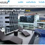 รีวิว จองที่พักออนไลน์ ราคาถูก ผ่านบริการ Traveloka