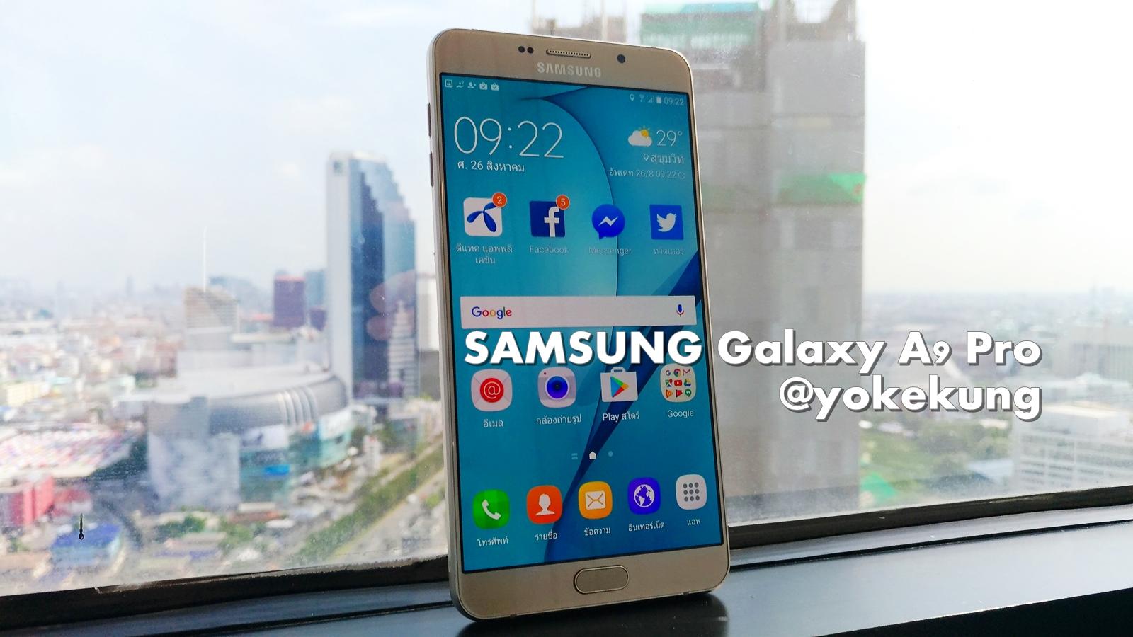 พิสูจน์การใช้งานจริง Samsung Galaxy A9 Pro แบตอึด จอใหญ่ เซลฟี่แจ่ม