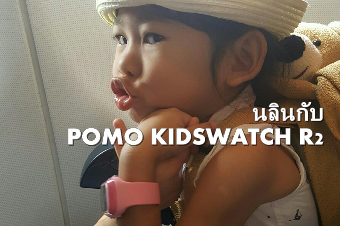 เล่าประสบการณ์กับ นาฬิกาโทรได้ POMO Kids Watch R2 นาฬิกาป้องกันเด็กหาย