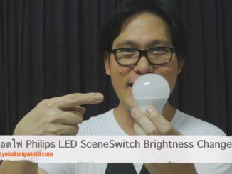 philips-led-sceneswitch-brightness-change-review