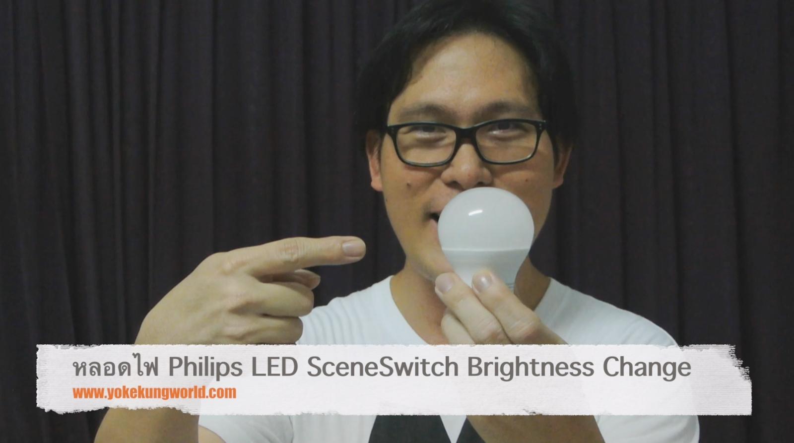 (มีคลิป) ลองใช้หลอดไฟ Philips LED SceneSwitch – Brightness Change หรี่ไฟได้ 3 ระดับ