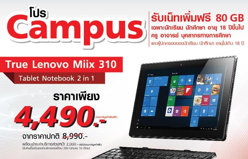 [PR] แนะนำ Lenovo MIIX 310 Windows Tablet 2 in 1 แยกคีย์บอร์ดได้ โปรนักศึกษา แถมฟรี Pocket Wi-Fi