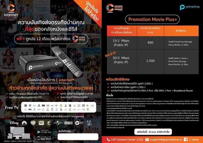 c-internet-promotion-c-nema-by-cat-brochure