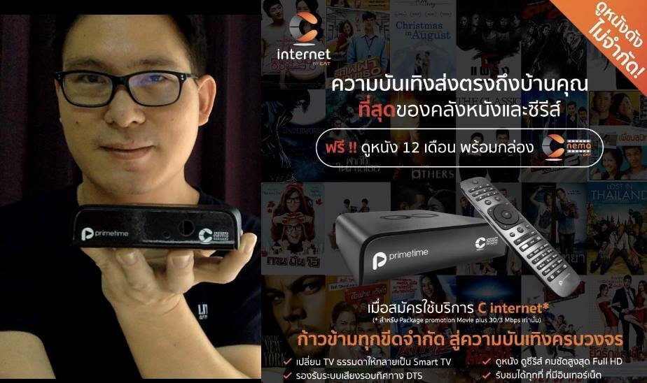 รีวิว ดูหนังออนไลน์ ทีวีออนไลน์ บนกล่อง C nema by CAT ผ่านบริการ C internet