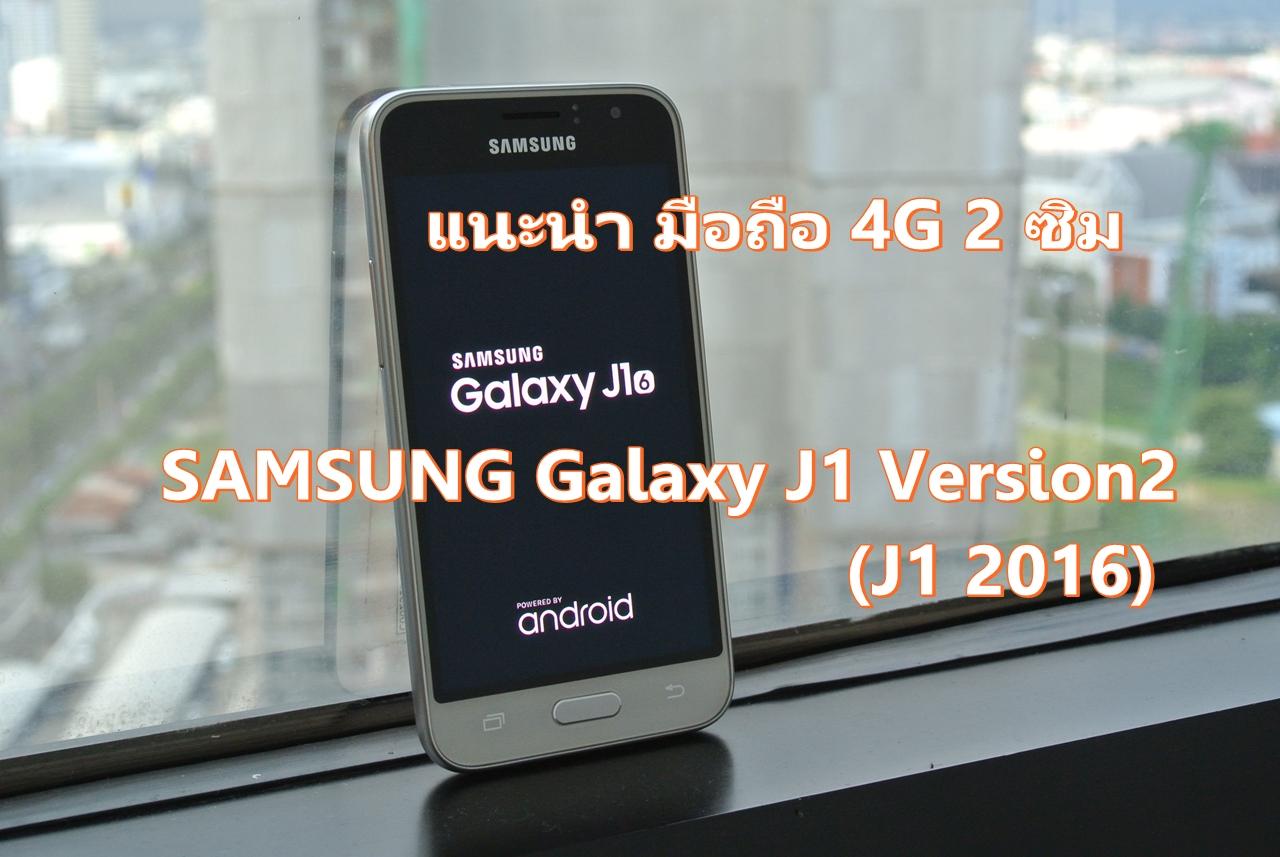 เล่าประสบการณ์ใช้งานมือถือ 2 ซิม ใช้ 4G ได้ Samsung Galaxy J1 Version2