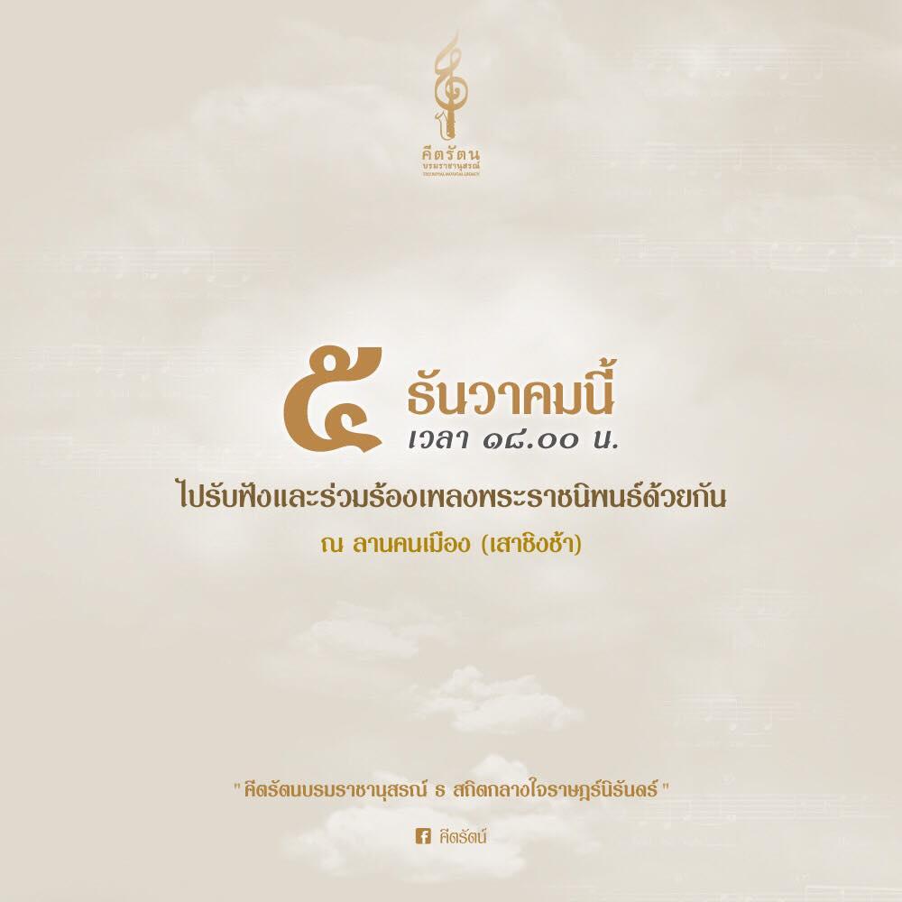 """๕ ธันวาคม ๒๕๕๙ ขอเชิญคนไทย เปล่งเสียงให้ถึงฟ้า และร่วมร้องเพลง """"When You're Smiling"""" ด้วยกัน ที่ลานคนเมือง กรุงเทพมหานคร (เสาชิงช้า)"""