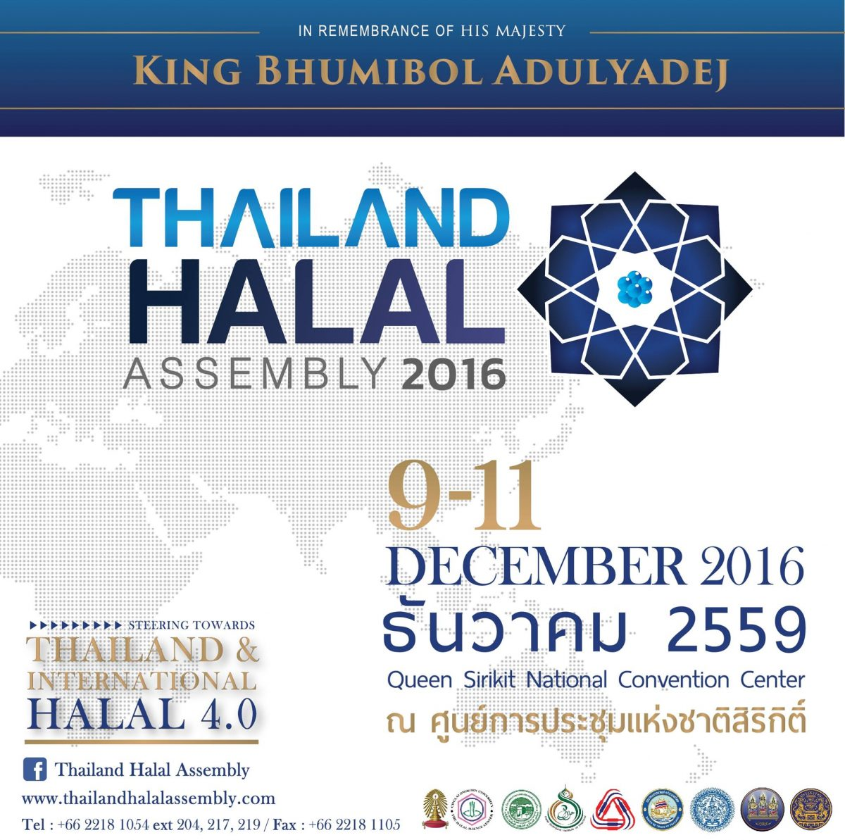 """ชวนทุกคน ไปเดินงาน """"Thailand Halal Assembly 2016"""" 9 – 11 ธันวาคมนี้ ณ ศูนย์การประชุมแห่งชาติสิริกิติ์"""