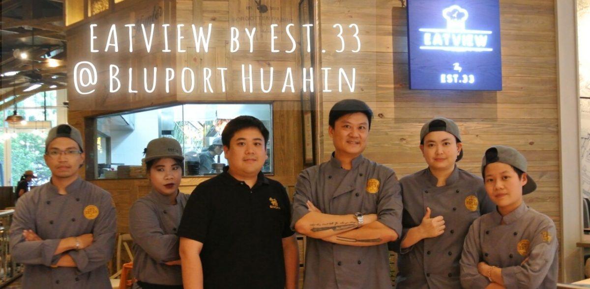 กินลมชมวิว กับร้านสไตล์ ดิบ – แต่ – เนี้ยบ ที่ EATVIEW BY EST.33 @ Bluport Hua Hin