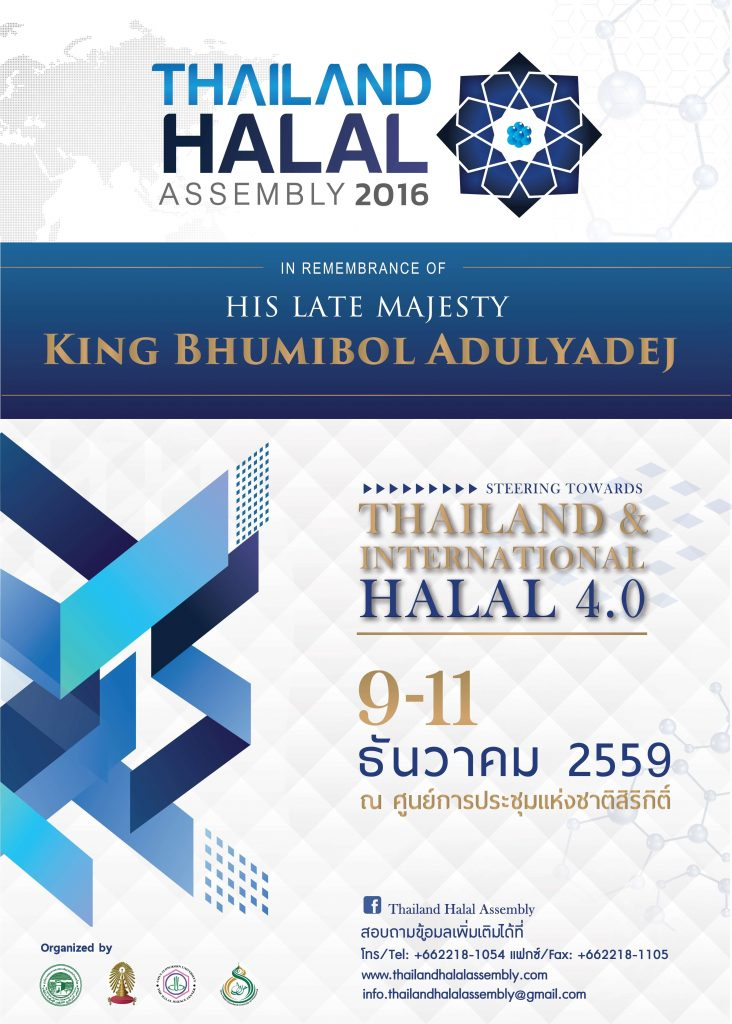 thailand-halal-assembly