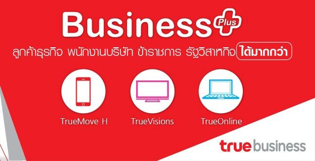 โปรเด็ด วานบอก โปร Business+ จาก True Business ให้พนักงานบริษัท ข้าราชการ รัฐวิสาหกิจได้มากกว่า กับบริการ TrueMove H TrueOnline และ TrueVisions
