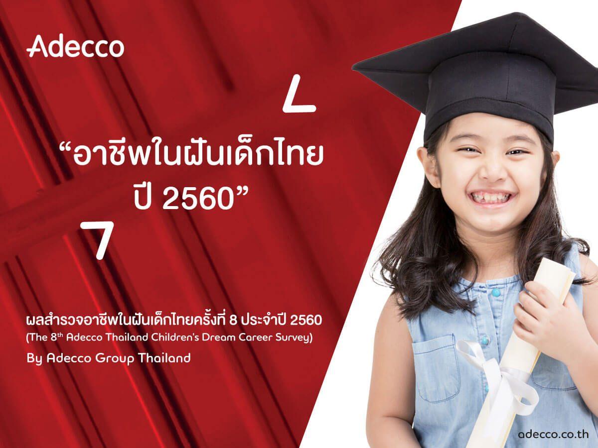 ส่องอาชีพในฝันของเด็กไทย ปี 2560 ครูมาแรง