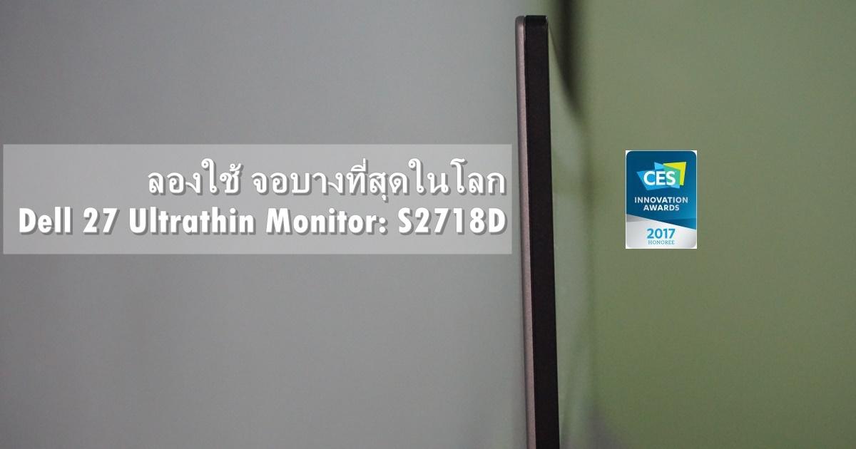 จอมอนิเตอร์ บางที่สุดในโลก, CES 2017 Innovation Awards, Dell 27 Ultrathin Monitor, Dell S2718D, Dell Ultrathin Monitor, S2718D, Ultrathin Monitor, จอ USB Type C, จอบางที่สุดในโลก, จอมอนิเตอร์ บางสุด, จอลดแสงสีฟ้า