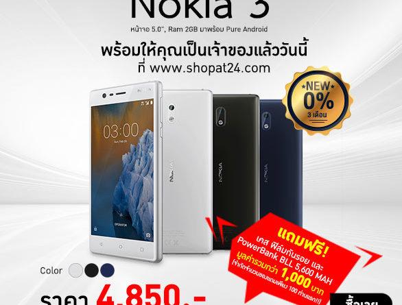 Nokia 3 ShopAt24