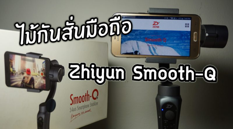 Zhiyun Smooth Q Gimbal Stabilizer