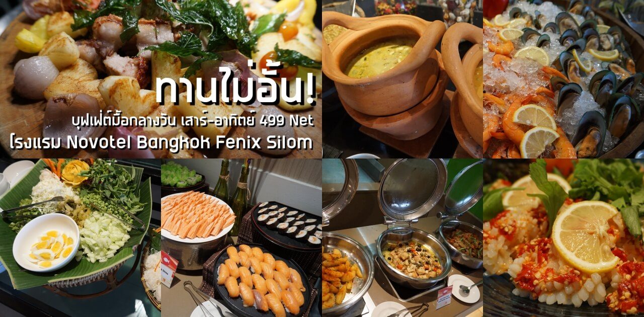 LUNCH LA Buffet 499 Weekend, Novotel Bangkok Fenix Silom, บุฟเฟ่ต์มื้อกลางวัน, บุฟเฟ่ต์มื้อกลางวัน เสาร์ - อาทิตย์, บุฟเฟ่ต์มื้อกลางวัน Lunch La!