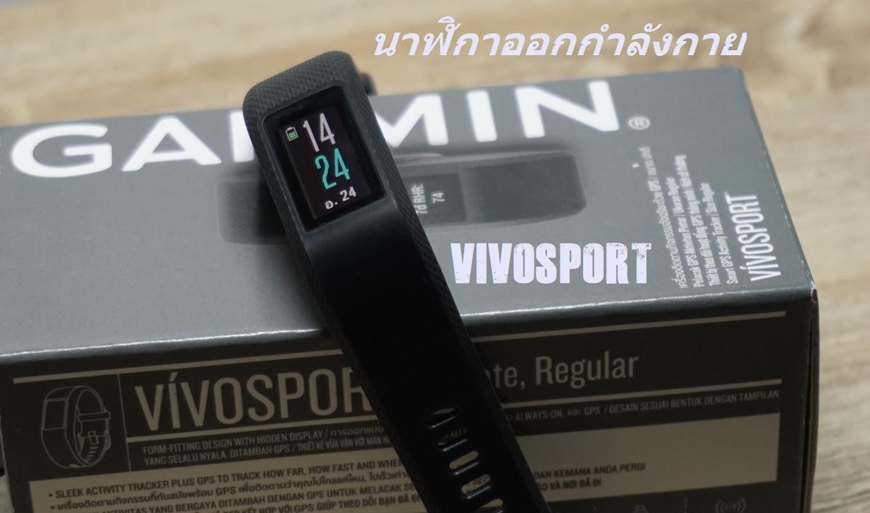 ประสบการณ์ ครั้งแรกกับ Garmin vívosport™