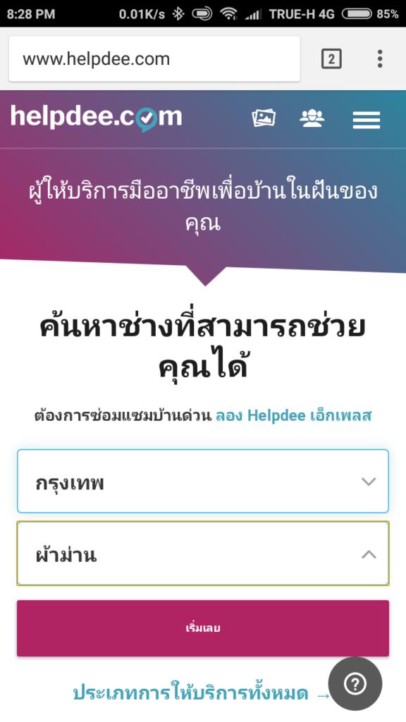 Helpdee.com บริการหาช่างซ่อม