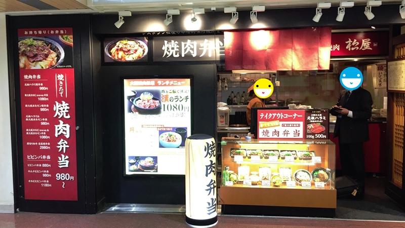 เนื้อกระทะ ญี่ปุ่น