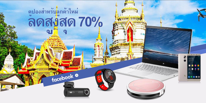 คูปอง GearBest ประเทศไทย
