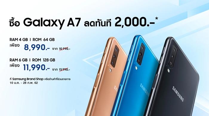 (Promotion) Galaxy A7 มือถือ 3 กล้อง ถ่ายเลนส์มุมกว้าง 120 องศา เก็บครบ ลด 2,000 บาท เริ่มต้น 8,990 บาท