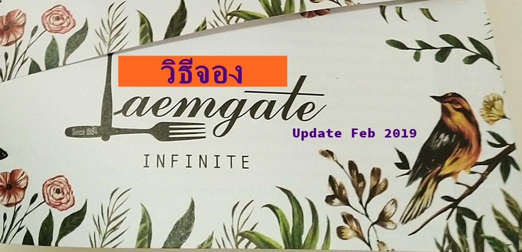 วิธีจองบุฟเฟ่ต์ร้าน Laemgate (กุมภาพันธ์ 2562)